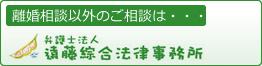 離婚相談以外のご相談は 弁護士法人 遠藤綜合法律事務所