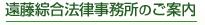 遠藤綜合法律事務所のご案内