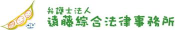 弁護士法人 遠藤綜合法律事務所